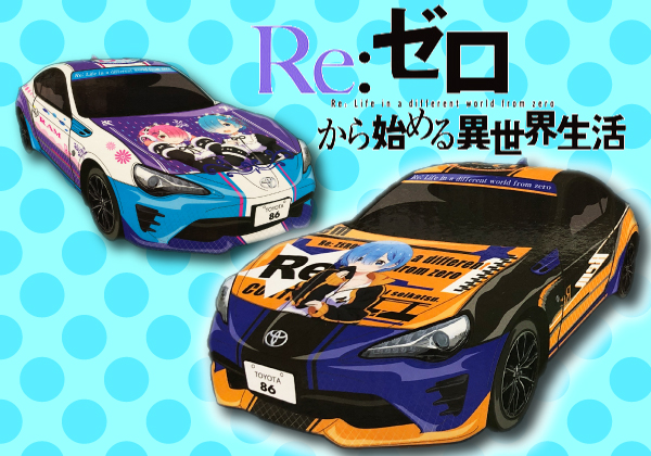 RC TOYOTA86 Re:ゼロ